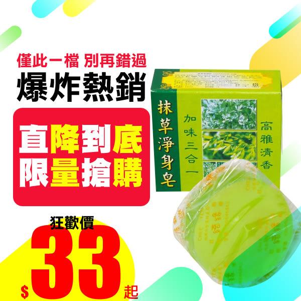 綺緣 雨利行 抹草淨身皂 80g 加味三合一 艾草皂 抹草皂【PQ 美妝】