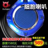 歐拉ora細胞喇叭2.0全新藍芽5.0多顆串連防水5W大音量 洋宏資訊周年慶特別價!限量五組下標!