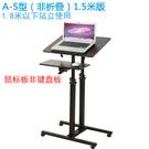 筆記本電腦桌站立式辦公簡約折疊移動升降輕便電腦架A-S型 亞斯藍