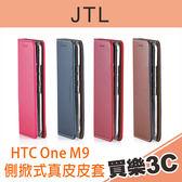 JTL HTC One M9 手機用,古著 側掀式 真皮皮套 經典款,突破工藝極致打造,仿皮夾設計 M9s