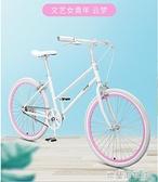 自行車 永久牌通勤自行車女輕便時尚普通學生單車淑女公主車復古24寸代步 618大促銷YYJ
