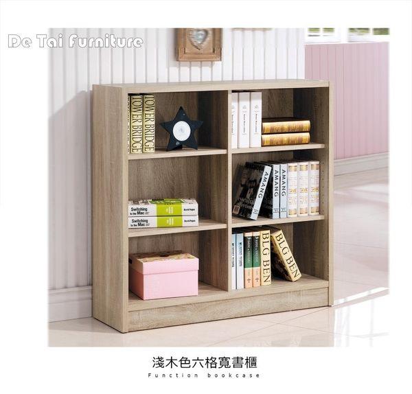【德泰傢俱工廠】康迪仕淺木色六格寬書櫃A003-261-6