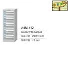 [家事達] Tanko 落地型A4文件箱 A4M112 特價