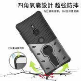 變形金剛 SONY Xperia XZ2 手機殼 360°旋轉 戰甲支架 保護殼 網紋散熱 四角氣囊 防摔 保護套