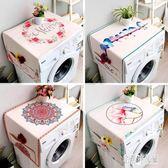洗衣機防塵罩蓋布巾多用蓋巾冰箱棉麻蓋巾單開門對開門冰箱防塵罩cp1434【宅男時代城】