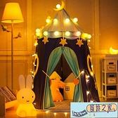 寶寶幼兒童帳篷室內公主小帳篷房子男孩女孩家用玩具屋城堡蒙古包【風鈴之家】