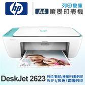 HP DeskJet 2623 / DJ 2623 相片噴墨多功能事務機 /適用N9K02AA/N9K01AA/N9K04AA/N9K03AA/NO.65/NO.65XL