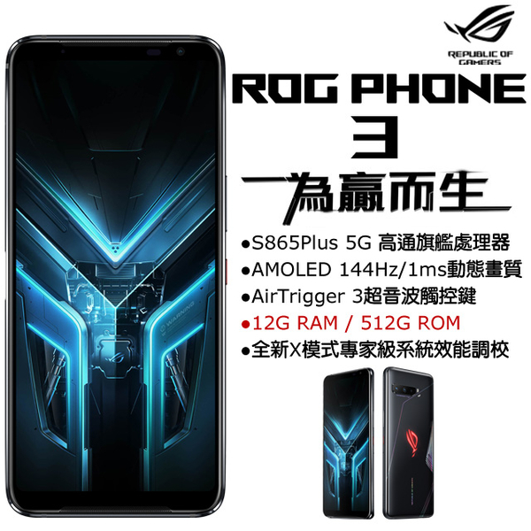 【晉吉國際】現貨下單當天出貨- 5G電競旗艦機ASUS ROG Phone 3 ZS661KS (12G/512G)