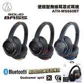 【94號鋪】日本 鐵三角 ATH-WS660BT藍牙無線耳罩式耳機(買就送行動電源+單聲道喇叭)