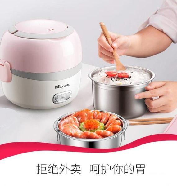 電熱飯盒可插電加熱保溫熱飯神器帶飯鍋上班族電器