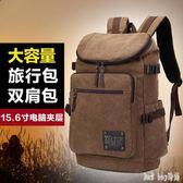 背包男士雙肩包帆布電腦書包休閑旅行包戶外旅游輕便大容量登山包 QQ12284『bad boy時尚』