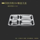 百暢304不銹鋼快餐盤 分隔兒童餐盤分格不銹鋼飯盤成人家用分餐盤   LannaS