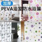 加厚PEVA浴室防水浴簾 180x200cm 單片附扣環 防水浴簾 拉式浴簾