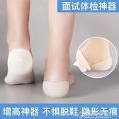 增高鞋墊隱形內增高襪子男士硅膠神器仿生后跟套運動鞋女半墊隱型 快速出貨