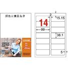 【奇奇文具】龍德 LD-816-W-C 白色 14格 A4三用標籤