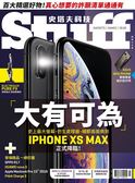 Stuff Taiwan史塔夫科技 10月號/2018 第177期