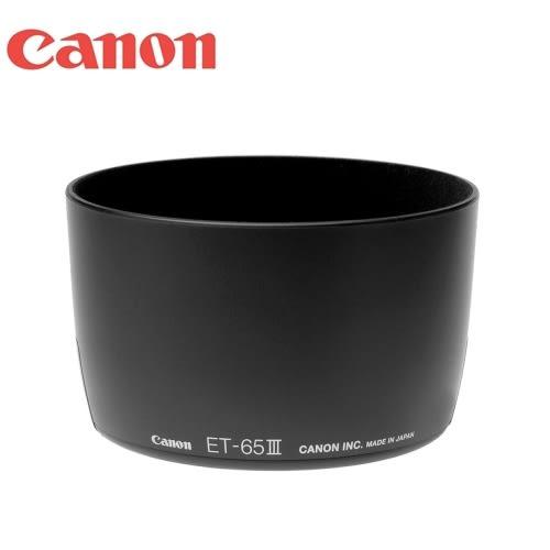 又敗家@原廠Canon正品ET-65III遮光罩EF 100-300mm f4.5-5.6 100mm f2.0 USM 135mm f2.8 85mm f1.8可倒裝圓筒遮陽罩