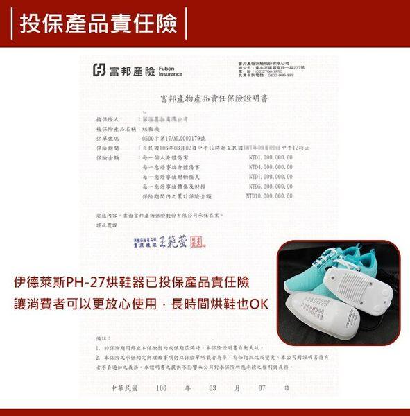 烘鞋機 乾鞋器【伊德萊斯公司貨 一年保固】除臭殺菌暖鞋 烤鞋 烘乾 除濕【品勝配件】【PH-27】