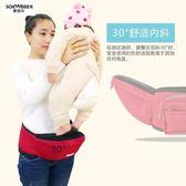 多功能四季通用嬰兒腰凳單凳前抱式坐凳新生兒抱娃神器背寶寶背帶台秋節88折