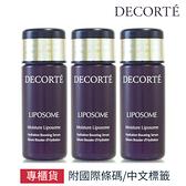 黛珂 COSME DECORTE 保濕美容液精巧版 9mlx3入 專櫃公司貨 【SP嚴選家】