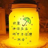 新款太陽能滿天星燈七彩月光瓶陽光罐子 浪漫驚喜禮物夜間發光瓶 sxx1875 【衣好月圓】