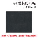 A4 黑卡紙 480磅 (110張) /包 ( 此為訂製品,出貨後無法退換貨 )