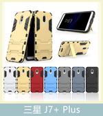 Samsung 三星 J7+ 盔甲系列 二合一支架 防摔 支架 TPU+PC材質 手機套 防撞 手機殼 保護殼 背蓋