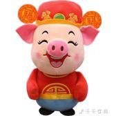 豬年吉祥物公仔本命年小豬玩偶毛絨玩具新年禮物紅色生肖娃娃 千千女鞋