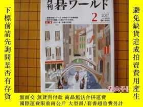 二手書博民逛書店罕見月刊圍棋世界(2007-02)Y8855 日本棋院 出版20