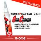 【伊莉婷】日本 A-1 Ona Charge 男性手淫器專用潤滑液 150ml