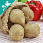 台中豐原馬鈴薯2袋(1kg±5%/袋)【愛買冷藏】