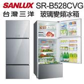 【台灣三洋 SANLUX】 SR-B528CVG 528公升 三門 采晶玻璃 變頻冰箱