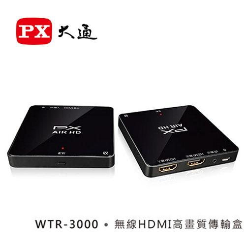 PX 大通 WTR-3000 無線 HDMI 高畫質傳輸盒