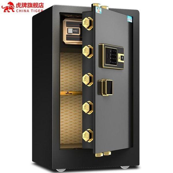 虎牌保險櫃60CM 家用指紋小型保險箱 辦公全鋼智慧防盜保管箱新品 快速出貨