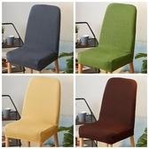 純色餐椅套連體椅子套罩彈性木凳子套加厚簡約現代座椅罩家用通用  極有家