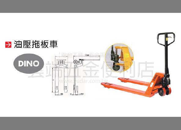 2.5T油壓拖板車雙輪 685*1220 *花蓮台東屏東專屬賣場