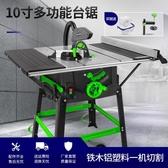 10寸多功能木工推台鋸 電動工具斜切鋸裁板切割機家用無塵電鋸