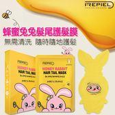 🌺韓國最新發燒新品—REPIEL 莉碧兒 蜂蜜兔兔髮尾護髮膜 髮尾膜 髮梢膜