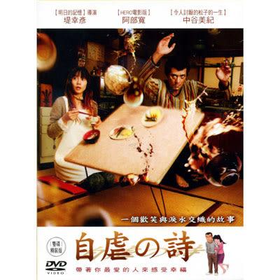 自虐之詩DVD (雙碟精裝版)