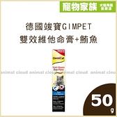 寵物家族-德國竣寶GIMPET 雙效維他命膏+鮪魚50g