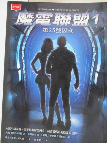 【書寶二手書T2/一般小說_HR1】魔電聯盟1:第25號囚室_理查‧保羅‧伊凡斯,  陳信宏