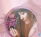 【停看聽音響唱片】【CD】付娜:思潮 古箏演奏