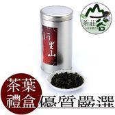 【山谷茶莊】比賽級阿里山手採烏龍茶●清香型●150g*4罐(免運費)