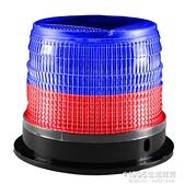 能警示燈 磁鐵紅藍爆閃燈車載吸頂燈夜間頻閃LED信號燈路障燈【1995生活雜貨】