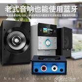 藍芽音頻接收器aux無線轉音箱無損功放電視hifi立體聲音樂適配 color shop