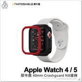 邊條 犀牛盾 Apple watch 4 5 40mm Crashguard NX 保護殼配件飾條非保護套