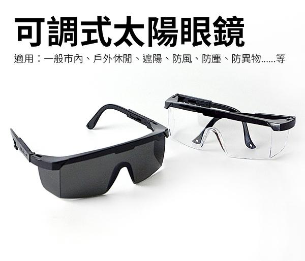 【可調式太陽眼鏡】可調式 黑偏光 眼鏡 太陽眼鏡 護目鏡 運動眼鏡 S39262 [百貨通]