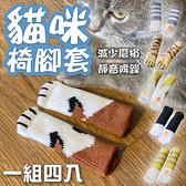 貓咪掌椅腳保護套四入組【HU038】貓腳椅套 椅腳套 貓掌腳套 桌腳套
