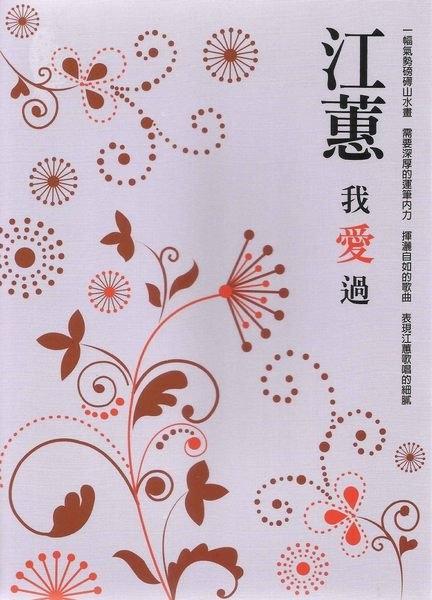 江蕙 我愛過 CD(購潮8)
