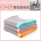Mama Designs 英國100%棉織透氣洞洞毯 (S號+L號) 優惠組